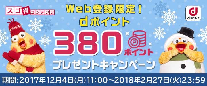 web登録限定dポイント380ポイントプレゼントキャンペーン